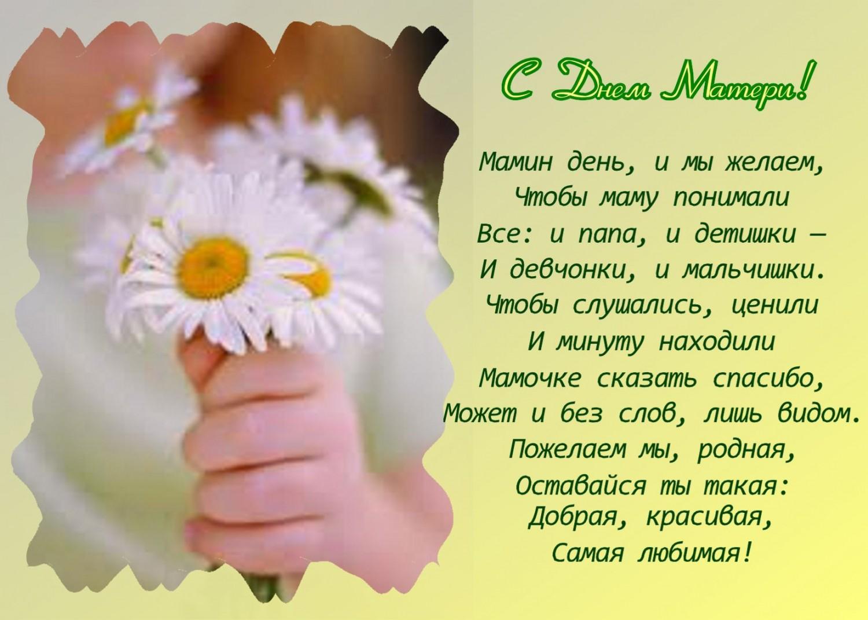 Что написать.в открытке маме